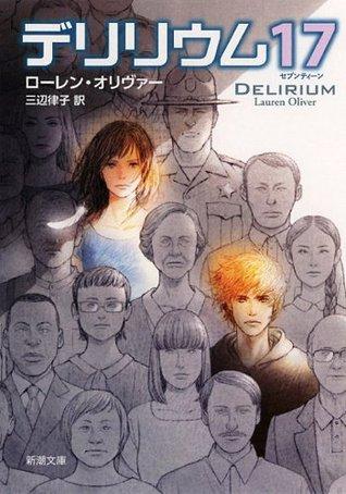 デリリウム17 (Delirium, #1)