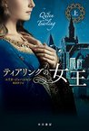 ティアリングの女王 (上) (The Queen of the Tearling, #1 Part 1)
