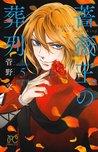 薔薇王の葬列 5 [Bara Ou no Souretsu 5] (Requiem of the Rose King, #5)