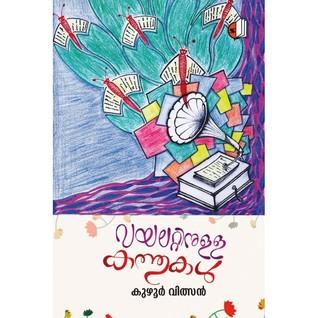 Descarga gratuita del libro de Google വയലറ്റിനുള്ള കത്തുകൾ | Violetinulla kathukal