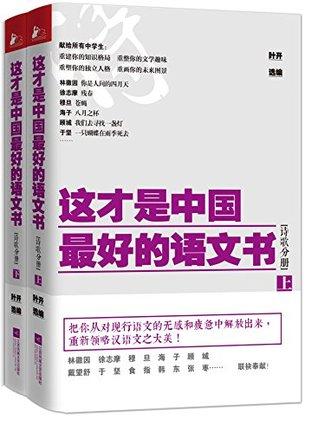 这才是中国最好的语文书:诗歌分册上、下(套装共2册)