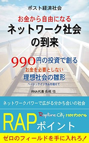 The advent of the network society that is free from the money We make an investment of 990 yen Template of ideal society that does not require money: Post ... income (Rapture Books)