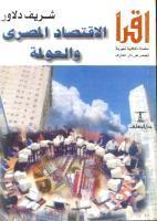 الاقتصاد المصري والعو...
