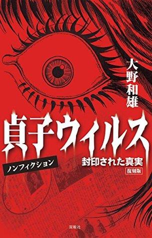 non fiction Sadako Virus: Fuinsaretashinjitsufukkokuban