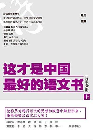 这才是中国最好的语文书(诗歌分册)上册