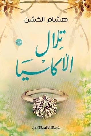 Ebook تلال الأكاسيا by هشام الخشن read!