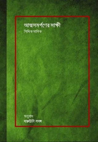 To surrender siddiq salik by pdf witness