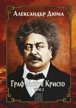 Ebook Граф Монте Кристо , Том 2 by Alexandre Dumas PDF!