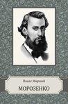 Морозенко (Morozenko): Ukrainian edition