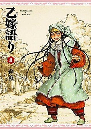 乙嫁語り 8 (Otoyomegatari, #8)