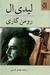 لیدی ال by Romain Gary
