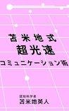 sakkuto yomeru nou no hanashi japanese edition