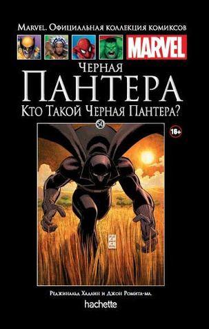 Черная Пантера: Кто такой Черная Пантера?