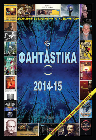 ФантАstika 2014-15