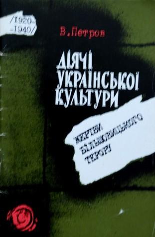 Діячі української культури - жертви більшовицького терору