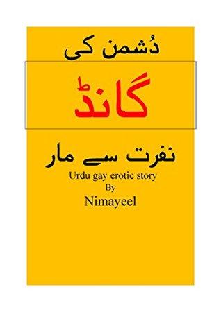 Dushman ki gaand: urdu gay erotic story