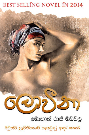 New Sinhala Novels Pdf
