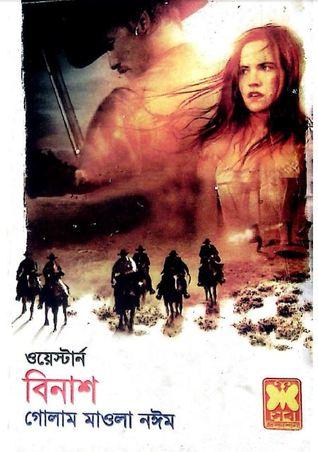 বিনাশ by Golam Mawla Naeem