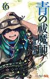 青の祓魔師 16 [Ao no Futsumashi 16] (Blue Exorcist, #16)