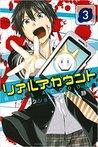 リアルアカウント 3 [ Real Account 3 ] by Okushou