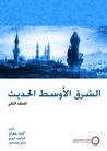الشرق الأوسط الحديث - المجلد الثاني