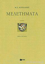 Μελετήματα (Αναγνώσεις του Αρχαίου Κόσμου, #8)