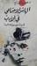 الهامش الإجتماعي في الأدب- قراءة سوسيوثقافية by هويدا صالح