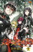 双星の陰陽師 7 [Sousei no Onmyouji 7] (Twin Star Exorcists: Onmyoji, #7)