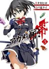 アカメが斬る! 零 3 (Akame ga KILL! Zero, #3)