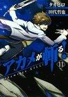 アカメが斬る! 11 (Akame ga KILL!, #11)