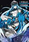 アカメが斬る! 4 (Akame ga KILL!, #4)