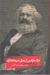 درک مارکس از بدیل سرمایهداری by Peter Hudis