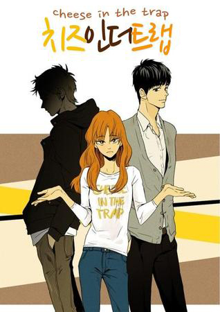 cheese in the trap kiss epub