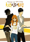 Cheese in the Trap, Season 1