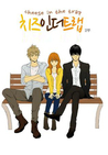 Cheese in the Trap, Season 2