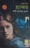 হ্যাকার (Masud Rana, #385-386)
