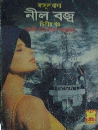 নীল বজ্র ২য় খন্ড (Masud Rana, #246)