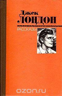Джек Лондон. Рассказы