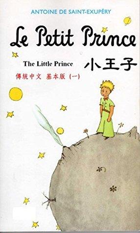 The Little Prince 小王子 Le Petit Prince -- Base Edition A: 傳統中文基本版 一 (eBook)