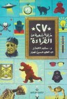 ٢٧ خرافة شعبية عن القراءة by ساجد العبدلي