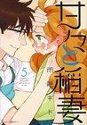 甘々と稲妻 5 [Amaama to Inazuma 5] (Sweetness and Lightning, #5)