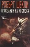 Гражданин на космоса by Robert Sheckley