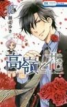 高嶺と花 2 (Takane to Hana #2)