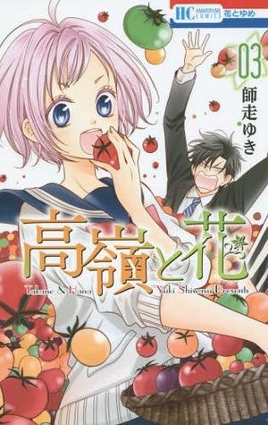 高嶺と花 3 (Takane to Hana #3)