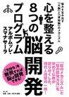 kokoro wo totonoeru yattsu no noukaihatsu program: nayami wo umidasu dainou to genshinou