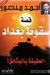 قصة سقوط بغداد : الحقيقة بالوثائق !