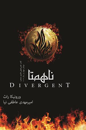 ناهمتا (Divergent #1)