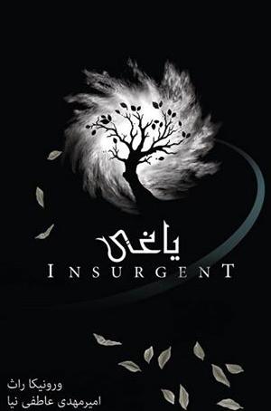 یاغی (Divergent, #2)