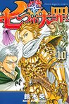 七つの大罪 10 [Nanatsu no Taizai 10] (The Seven Deadly Sins, #10)