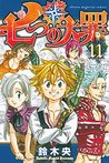 七つの大罪 11 [Nanatsu no Taizai 11] (The Seven Deadly Sins, #11)